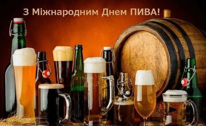 Картинки с международным днем пива - подбора (7)