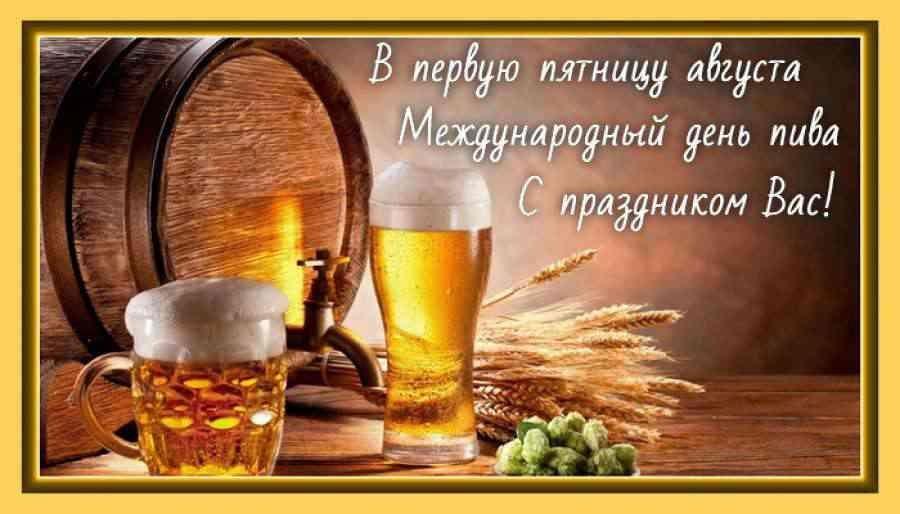 Картинки с международным днем пива - подбора (8)