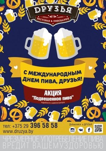 Картинки с международным днем пива - подбора (9)