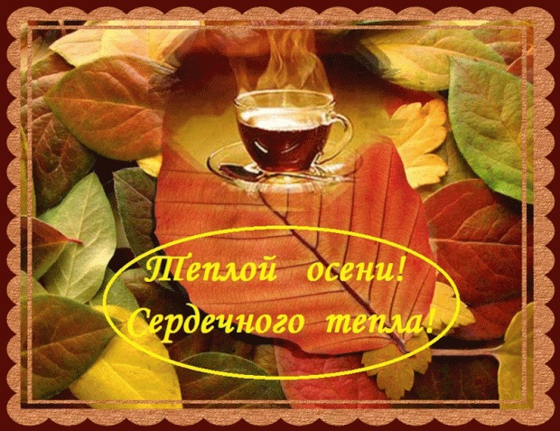 Красивые картинки доброго сентябрьского дня (1)