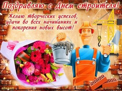 Красивые картинки на день строителя, поздравления (1)