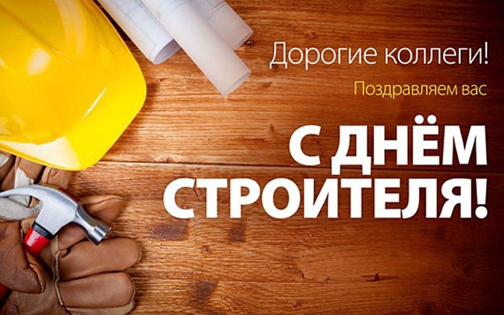 Красивые картинки на день строителя, поздравления (10)