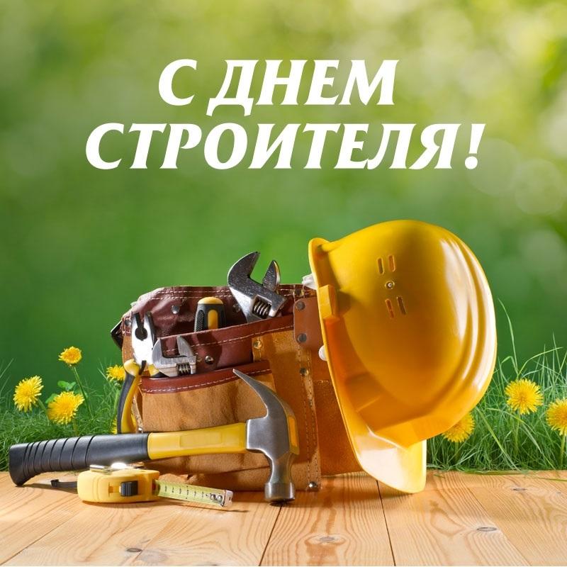 Красивые картинки на день строителя, поздравления (11)