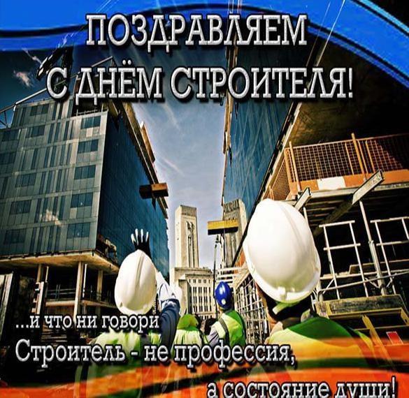 Красивые картинки на день строителя, поздравления (12)