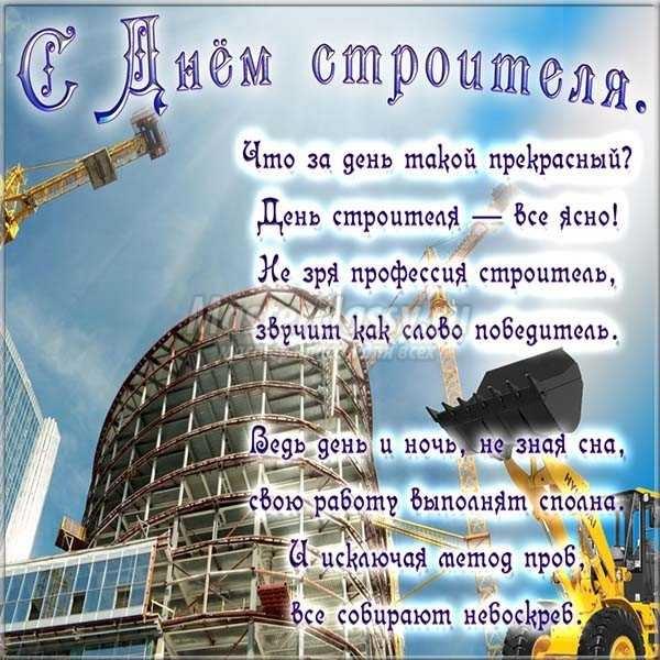 Красивые картинки на день строителя, поздравления (13)