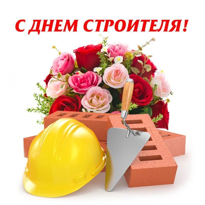 Красивые картинки на день строителя, поздравления (15)