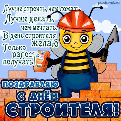 Красивые картинки на день строителя, поздравления (16)