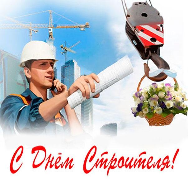 Красивые картинки на день строителя, поздравления (19)