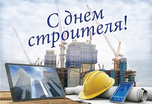 Красивые картинки на день строителя, поздравления (2)
