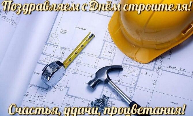 Красивые картинки на день строителя, поздравления (20)