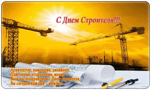 Красивые картинки на день строителя, поздравления (3)