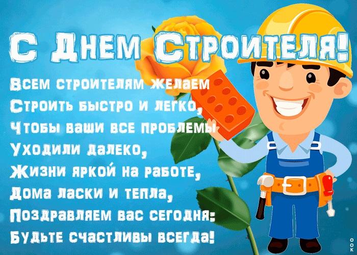 Красивые картинки на день строителя, поздравления (6)