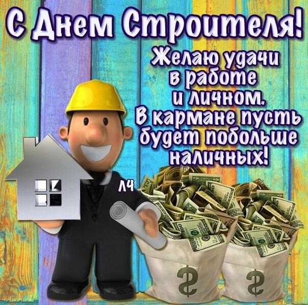 Красивые картинки на день строителя, поздравления (7)