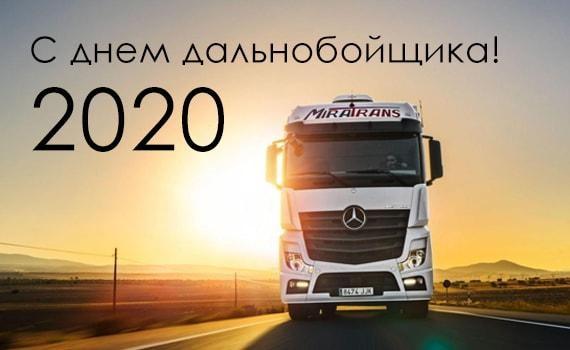 Красивые картинки с днем дальнобойщика - подборка 2021 год (14)