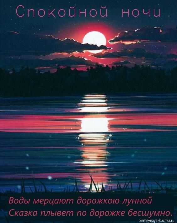 Милые фото доброй ночи сентябрь - подборка открыток (1)