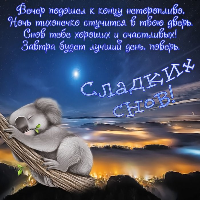 Милые фото доброй ночи сентябрь - подборка открыток (11)