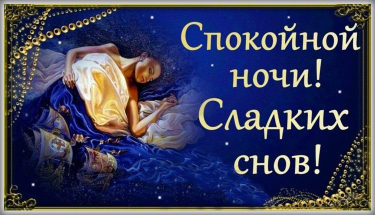 Милые фото доброй ночи сентябрь - подборка открыток (13)