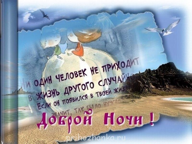 Милые фото доброй ночи сентябрь - подборка открыток (14)