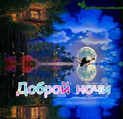 Милые фото доброй ночи сентябрь - подборка открыток (15)
