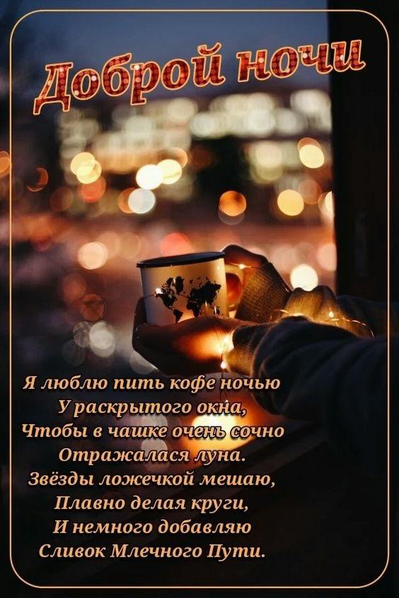 Милые фото доброй ночи сентябрь - подборка открыток (19)