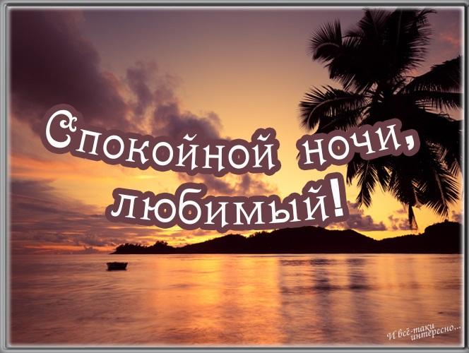 Милые фото доброй ночи сентябрь - подборка открыток (23)
