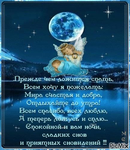 Милые фото доброй ночи сентябрь - подборка открыток (24)