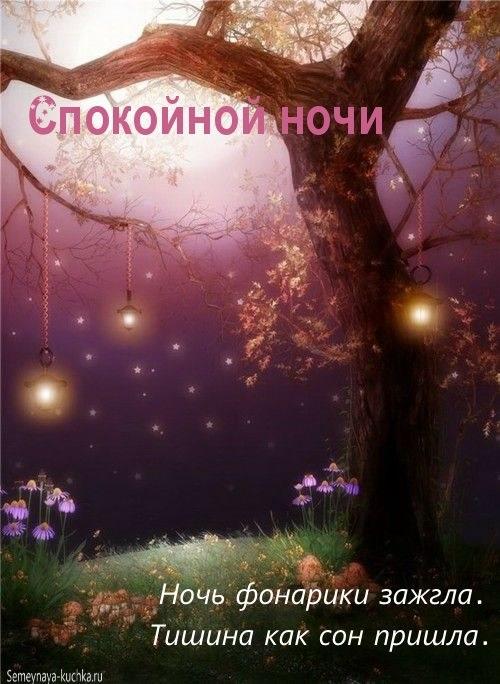 Милые фото доброй ночи сентябрь - подборка открыток (25)