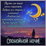 Милые фото доброй ночи сентябрь — подборка открыток
