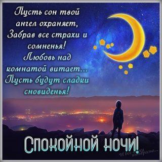 Милые фото доброй ночи сентябрь   подборка открыток (26)