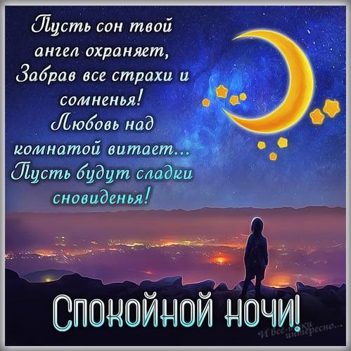 Милые фото доброй ночи сентябрь - подборка открыток (26)