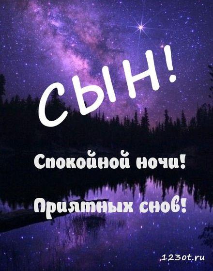 Милые фото доброй ночи сентябрь - подборка открыток (8)