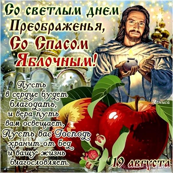 Открытки на 19 августа Преображение Господне за 2021 год (13)