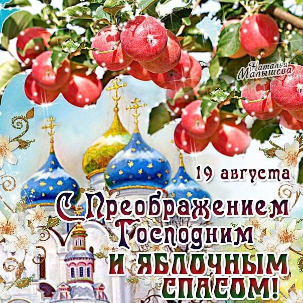 Открытки на 19 августа Преображение Господне за 2021 год (14)
