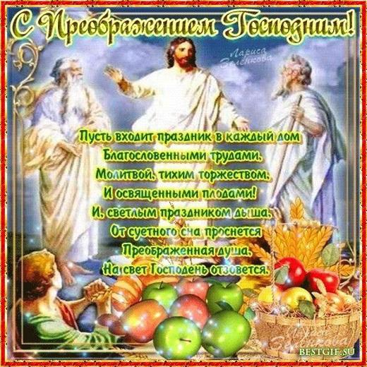 Открытки на 19 августа Преображение Господне за 2021 год (15)