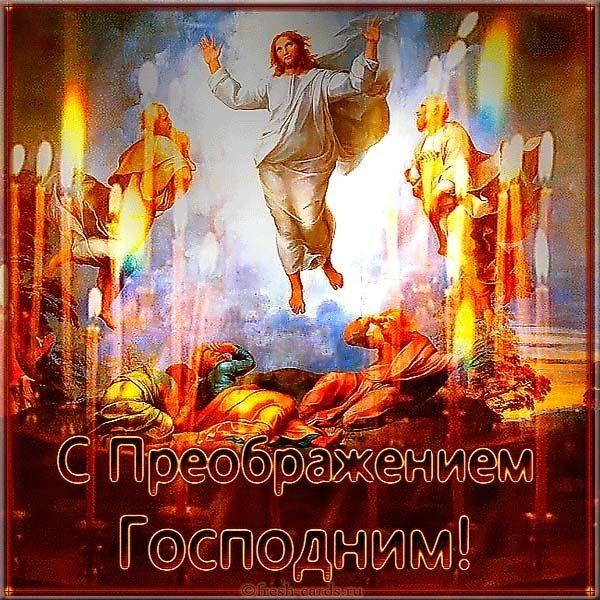 Открытки на 19 августа Преображение Господне за 2021 год (16)