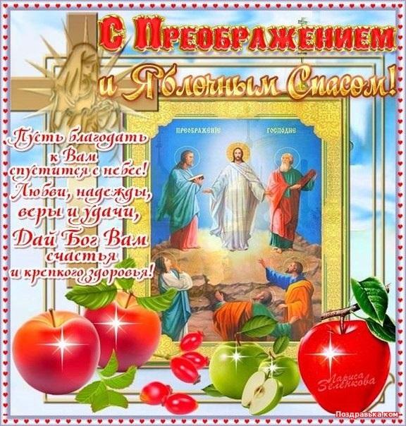 Открытки на 19 августа Преображение Господне за 2021 год (17)