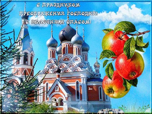 Открытки на 19 августа Преображение Господне за 2021 год (18)