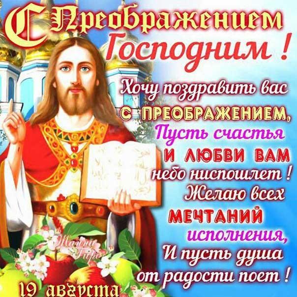 Открытки на 19 августа Преображение Господне за 2021 год (21)