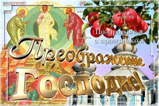 Открытки на 19 августа Преображение Господне за 2021 год (22)