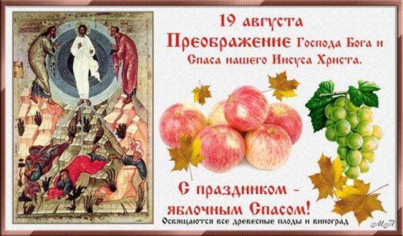 Открытки на 19 августа Преображение Господне за 2021 год (3)