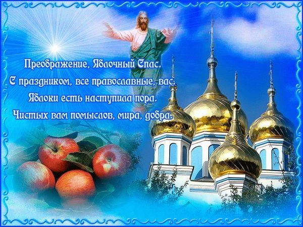 Открытки на 19 августа Преображение Господне за 2021 год (4)