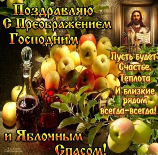 Открытки на 19 августа Преображение Господне за 2021 год (5)