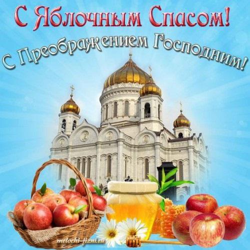 Открытки на 19 августа Преображение Господне за 2021 год (7)