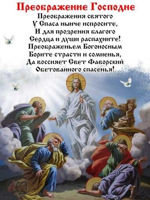 Открытки на 19 августа Преображение Господне за 2021 год (9)