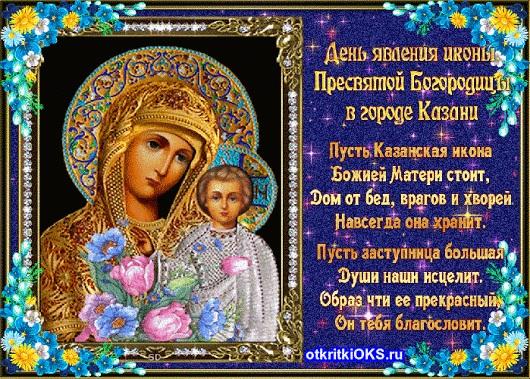 Праздник иконы Божией Матери 26 августа - открытки (1)