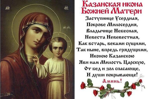 Праздник иконы Божией Матери 26 августа - открытки (11)