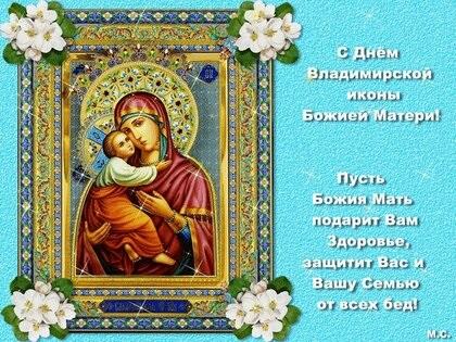 Праздник иконы Божией Матери 26 августа - открытки (12)