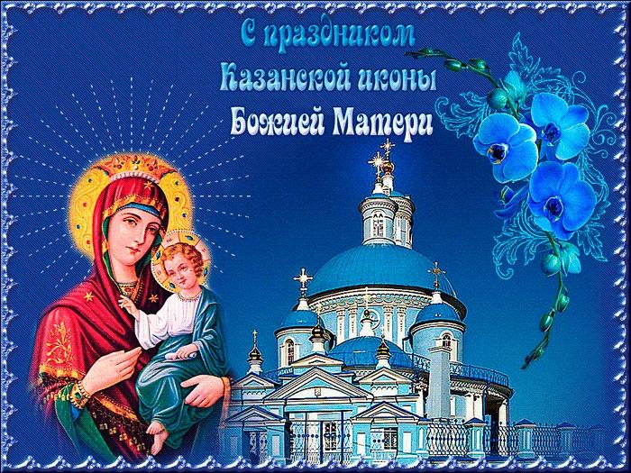 Праздник иконы Божией Матери 26 августа - открытки (13)