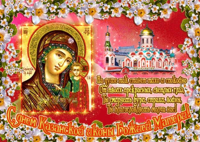 Праздник иконы Божией Матери 26 августа - открытки (14)