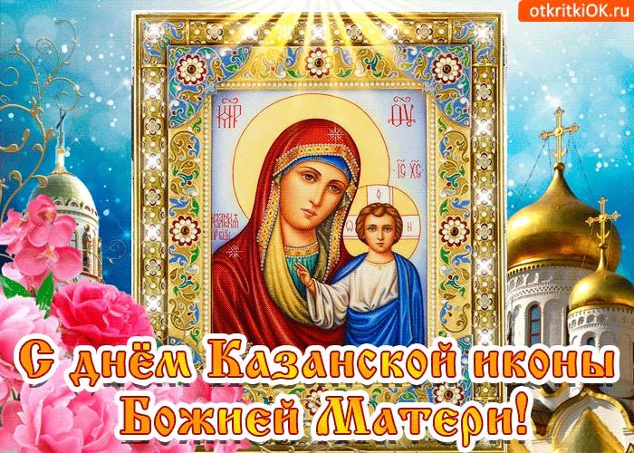 Праздник иконы Божией Матери 26 августа - открытки (15)